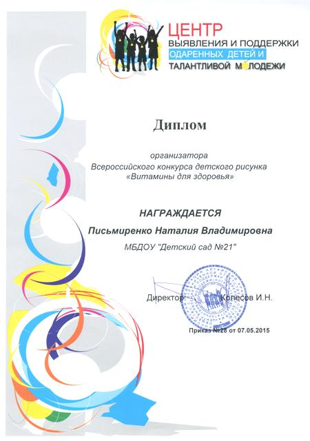 Письмиренко Н.В