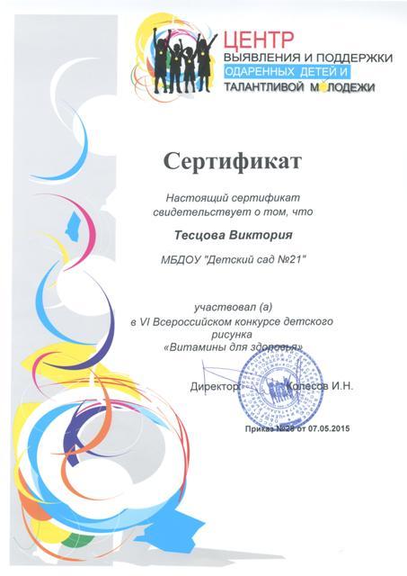 Тесцова Вика