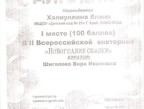 Дети Шигапова 1
