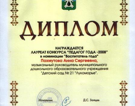 Диплом лауреата конкурса Педагог года2008