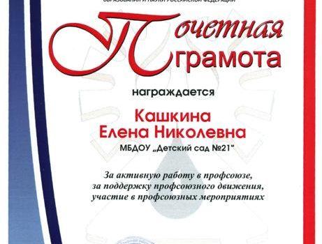 Кашкина 13