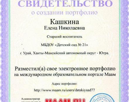 Кашкина 16