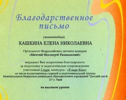 Кашкина 7