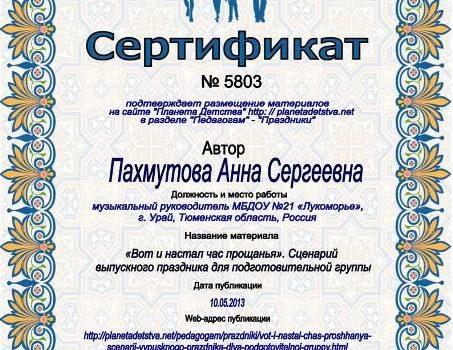 Пахмутова Анна Сергеевна2