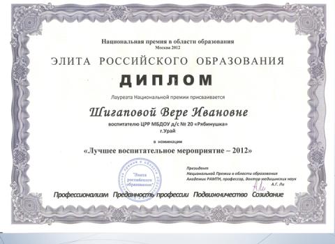 Шигапова 2