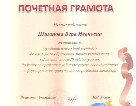 Шигапова 8