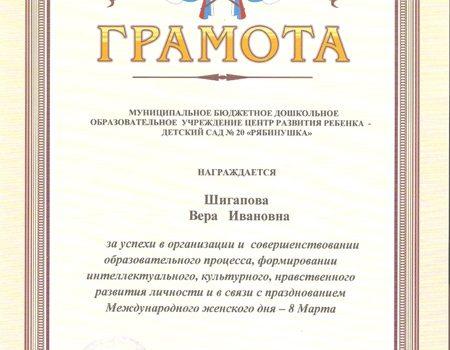 Шигапова 9