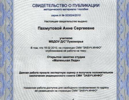 Свидетельство о публикации ЗАВУЧ.ИНФО