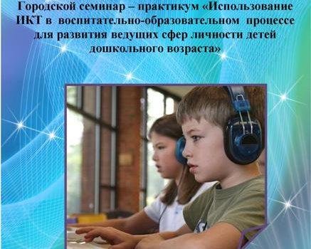 семинары0001