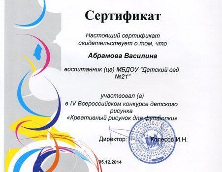Абрамова Василина615