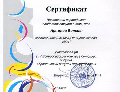 Арямнов623