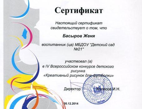 Басыров619