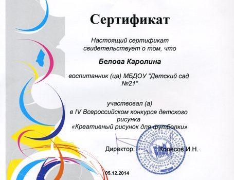 Белова618