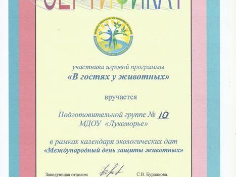 Малоземова 6