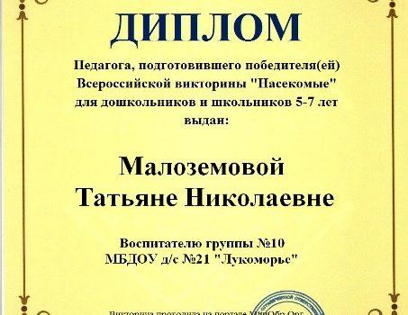 Малоземова 8