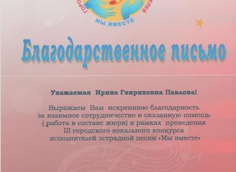 Павлова Ирина Генриховна