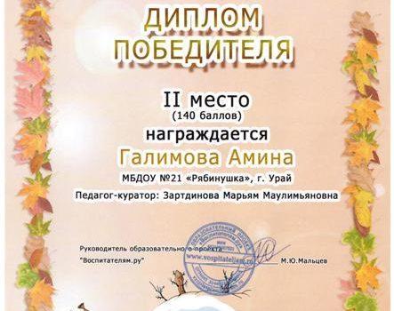Дети Зартдинова М.М.1