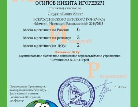 Дети Зартдинова М.М.10
