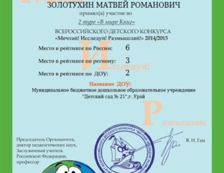 Дети Зартдинова М.М.11
