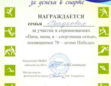 Дети Зартдинова М.М.21