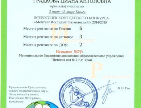 Дети Зартдинова М.М.23