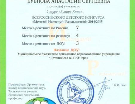 Дети Зартдинова М.М.25