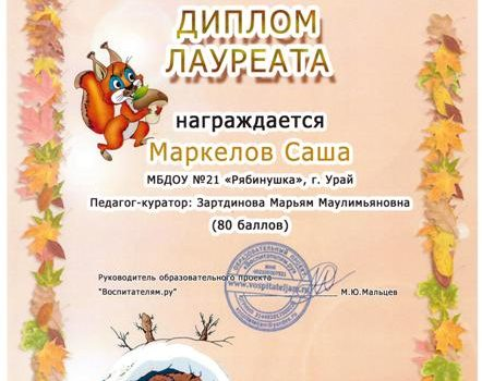 Дети Зартдинова М.М.3