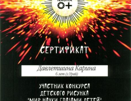 Дети Зартдинова М.М.34
