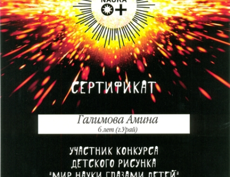 Дети Зартдинова М.М.35