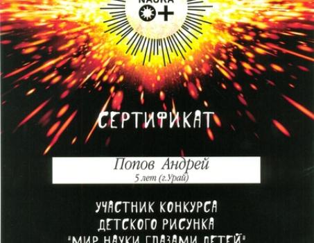 Дети Зартдинова М.М.40