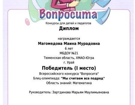 Дети Зартдинова М.М.45