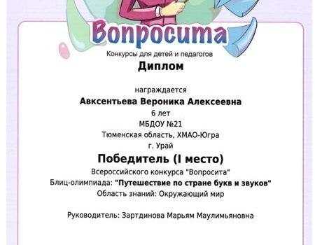 Дети Зартдинова М.М.47