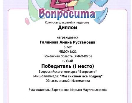 Дети Зартдинова М.М.48