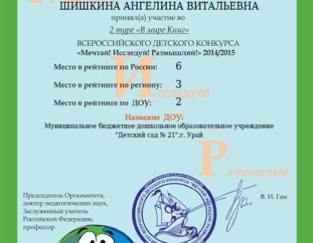 Дети Зартдинова М.М.9