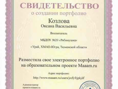 Козлова О.В. 8