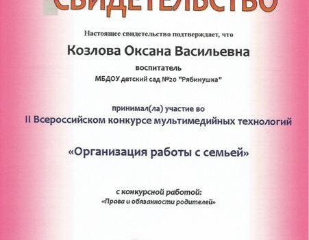 Козлова О.В.7
