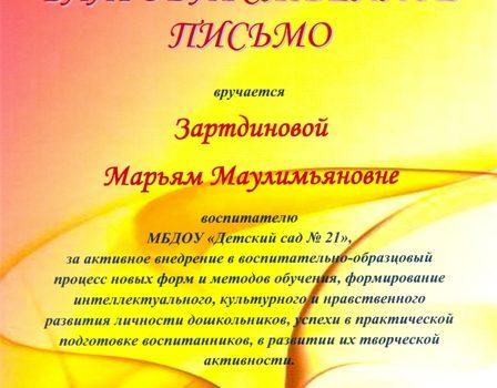 Зартдинова М.М.1