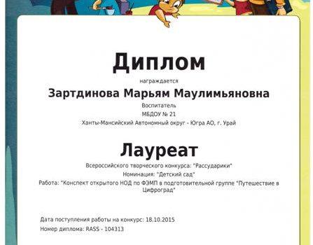 Зартдинова М.М.10