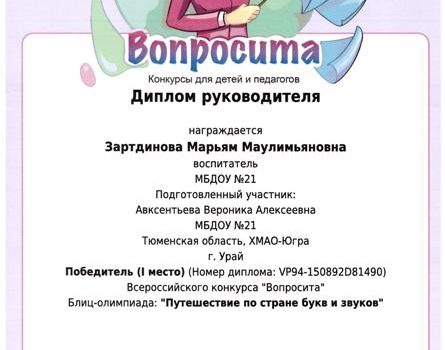 Зартдинова М.М.12