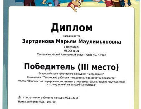 Зартдинова М.М.14