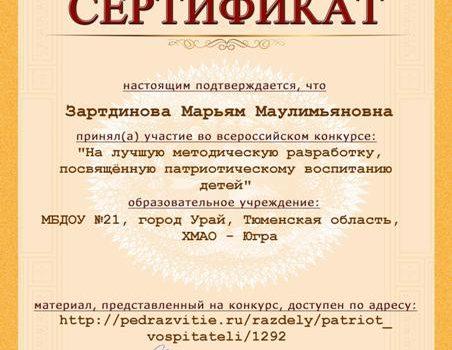 Зартдинова М.М.15