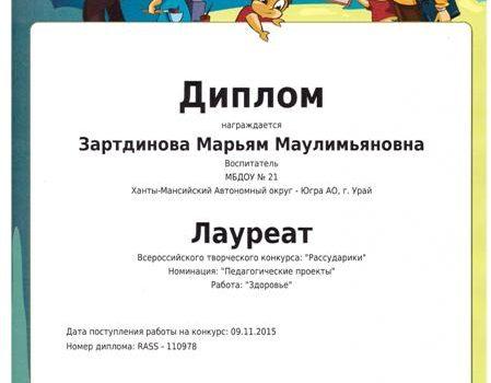 Зартдинова М.М.16