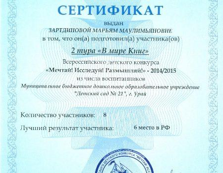 Зартдинова М.М.18
