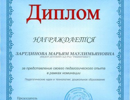 Зартдинова М.М.19