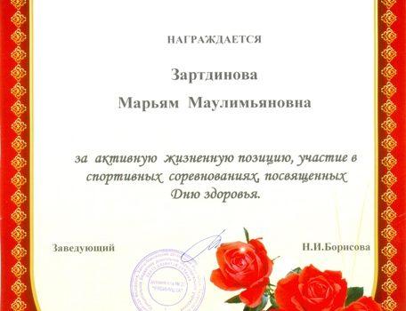 Зартдинова М.М.2