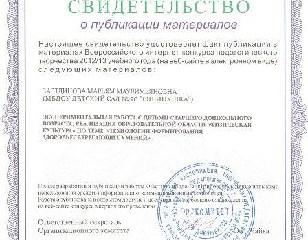 Зартдинова М.М.20