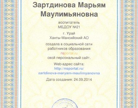 Зартдинова М.М.22