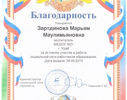 Зартдинова М.М.23