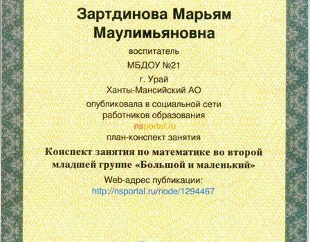 Зартдинова М.М.24