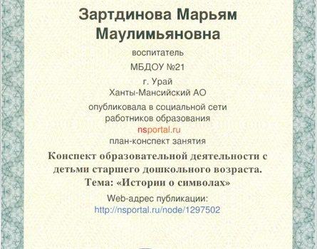 Зартдинова М.М.25